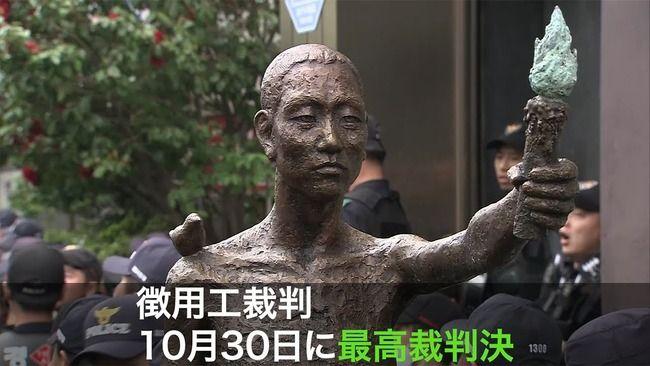 韓国最高裁が解決済みの『徴用工』問題で日本に賠償を命じる判決、50年前の外交合意が無かったことにされる