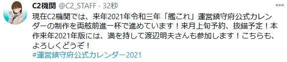 【艦これ】2021年令和三年艦これ公式カレンダー来月上旬予約開始予定!渡辺明夫さんも参加!