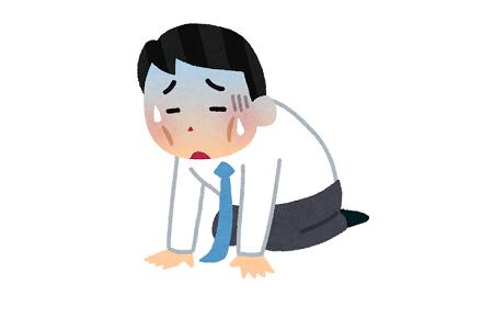 残業時間の上限規制 → 減った残業代の分を社員に還元していない企業5割もいることが判明