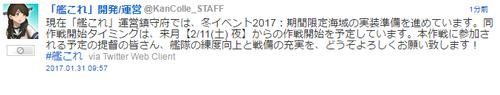 【艦これ】冬イベント2017は2/11(土) 夜に作戦開始予定!