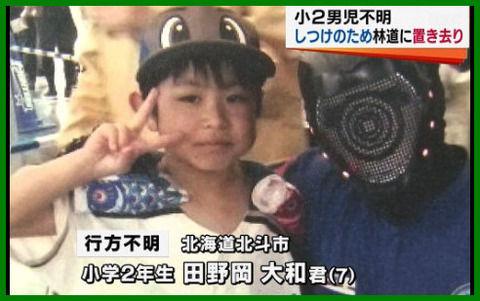 【速報】「しつけ」で置き去り行方不明の男児、保護される!!