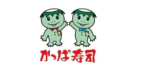 """【悲報】 人気すし店『かっぱ寿司』 安っぽいという理由で""""カッパ""""が消える"""