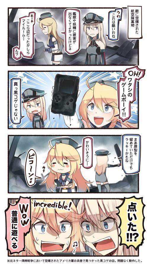 【艦これ】ゲームボーイの耐久性 他なごみネタ