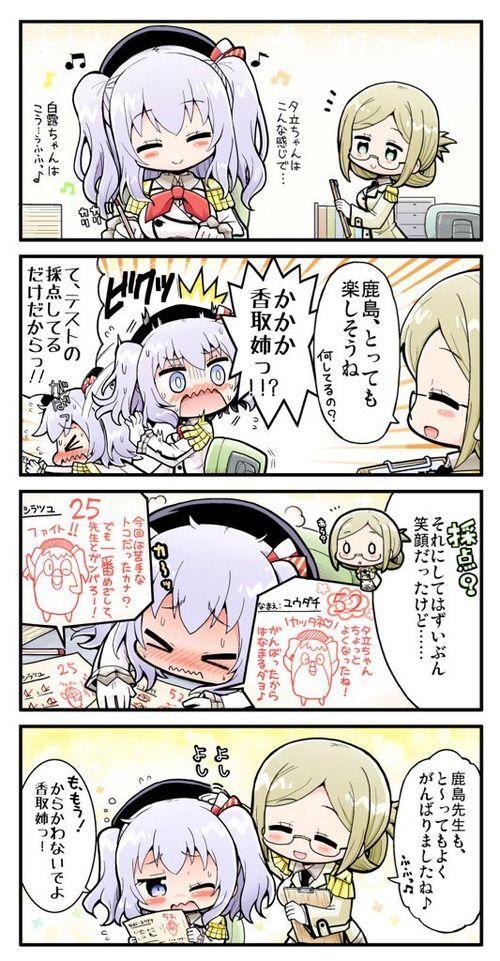 【艦これ】がんばりやさんな鹿島先生 他なごみネタ
