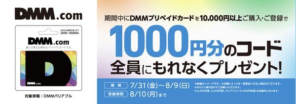 【艦これ&一般】本日7/31(金)より、セブンイレブン各店舗にてDMMプリペイドカード10000円以上購入・登録で1000円分のコードプレゼントのキャンペーン開始!