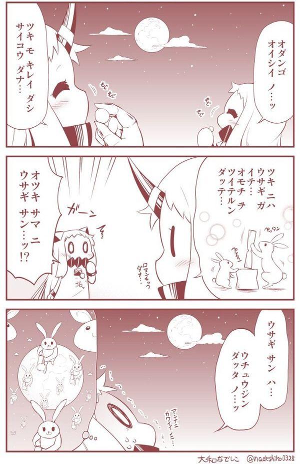 【艦これ】ほっぽちゃんと中秋の名月 他なごみネタ