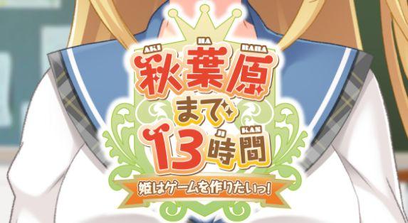 千葉県松戸市がコミケに初出展www お姫様とゲームを作るノベルゲー『秋葉原まで13時間』を展示する模様