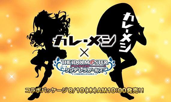 『アイドルマスター シンデレラガールズ』が日清『カレーメシ』とコラボ! 専用ケースのカレーメシセットを8月10日から数量限定販売!!