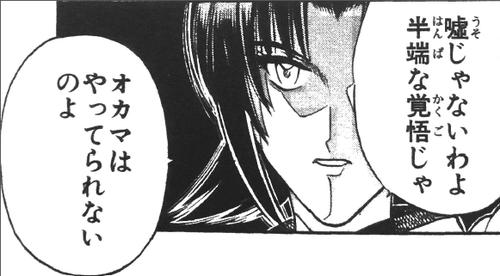【パズドラ】本条鎌足って男なの!?原作ファン詳しく教えてくれ!!