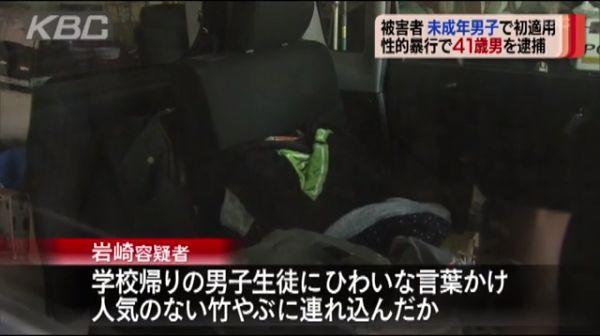男子中学生に性的暴行をした41歳の男を逮捕、学校帰りに声をかけ竹やぶに連れ込む