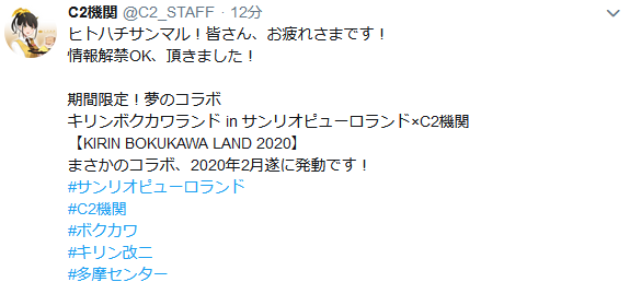 【艦これ】夢のコラボ キリンボクカワランド in サンリオピューロランド×C2機関「KIRIN BOKUKAWA LAND 2020」の開催日程が発表!