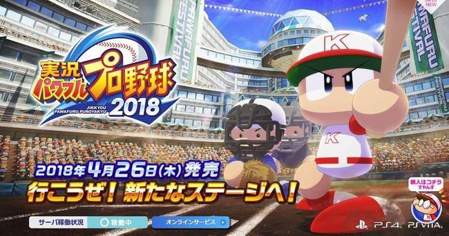 【TSUTAYAランキング】 『実況パワフルプロ野球2018』が1,2位に! 人気シリーズはやっぱり違うぜ!!
