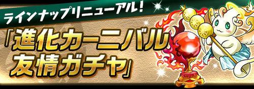 【パズドラ】7/1(金)12時から「進化カーニバル」登場!友情ガチャラインナップ更新!【公式】