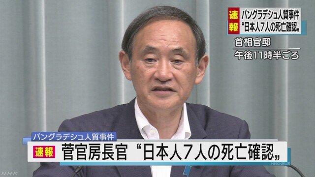 【バングラディシュ人質事件】日本人7人の死亡を確認 日本政府が発表