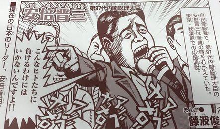 小学館の学習雑誌『小学8年生』が安倍政権を批判した漫画を掲載して物議!? これはアカンwwwwwww