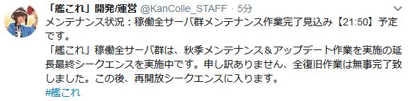 【艦これ】メンテナンス作業完了見込み「21:50」予定