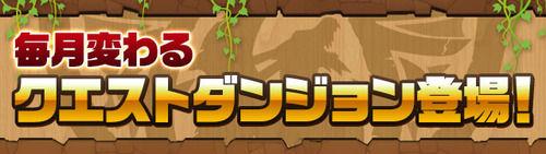 更新!【パズドラ】明日8/1(火)予定!降臨&ゲリラ(覚素英雄、星宝の魔窟、ゼウスドラゴン)時間割