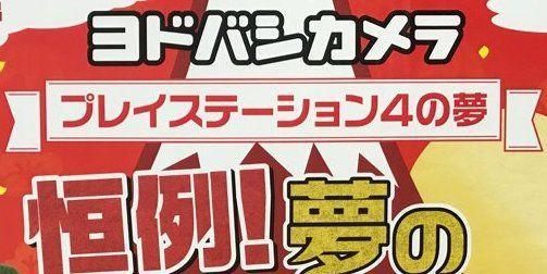 ヨドバシの『PS4福袋』(税込38,000円)の中身wwwwwwwww