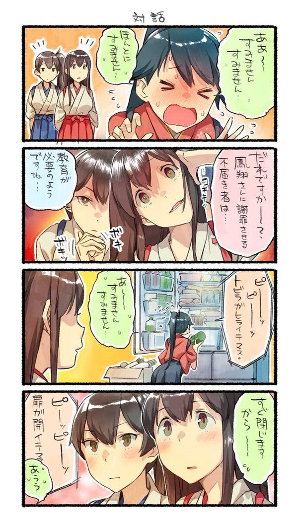 【艦これ】鳳翔さんの謝罪 他なごみネタ