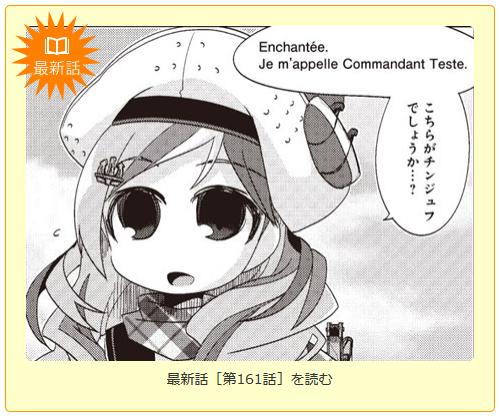 【艦これ】公式漫画161回更新!コマンダンテストが初登場!コマさん?コマダさん?