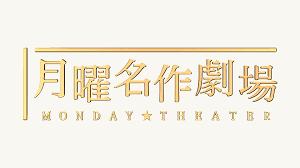 【悲報】 TBS2時間ドラマ枠「月曜名作劇場」3月いっぱいで終了。各局の2時間ドラマのレギュラー放送枠が消滅