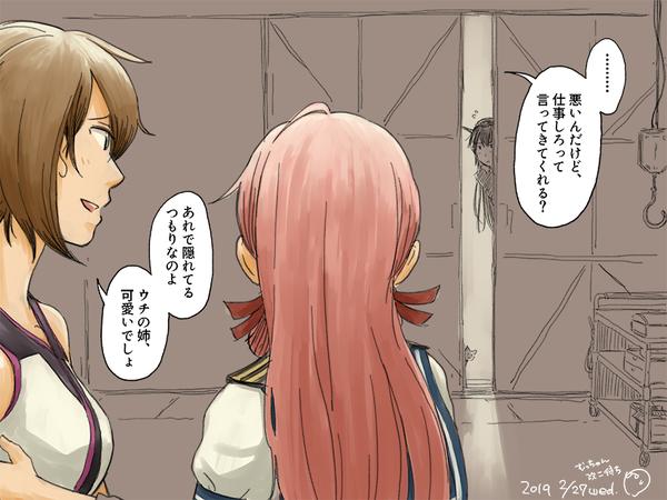 【艦これ】改二が待ちきれない姉 他なごみネタ