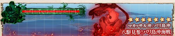 【艦これ】進撃!第二次作戦南方作戦「八駆見参!バリ島沖海戦」(E1)攻略検証会場【参加型記事】