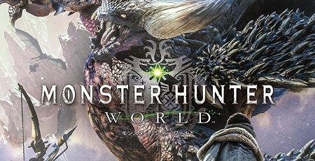 【売上】PS4『モンスターハンターワールド』の初週売上本数判明!PS4本体は○万台も売れてるぞおおおおお!