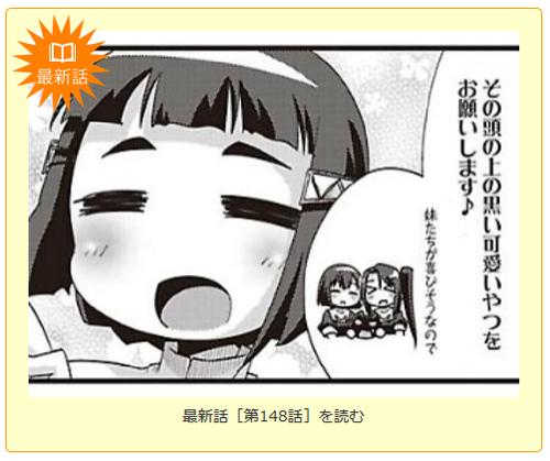 【艦これ】公式漫画148回更新!秋イベント進行中!