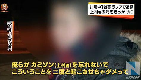 【川崎中1殺害】 友人たちがラップで追悼「絶対大人たちは忘れていると思うんで、忘れないでほしいなって」