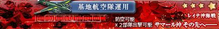 【艦これ】捷号決戦!邀撃、レイテ沖海戦(後篇)「レイテ沖海戦」(E4)攻略検証まとめ