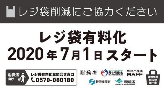 日本「7月からレジ袋有料化するで!」 欧米「レジ袋有料にしてたけどやっぱり無料にしたで」