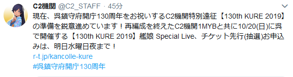【艦これ】C2機関特別遠征「130th KURE 2019」を準備中!C2機関1MYBの映像も少し公開!