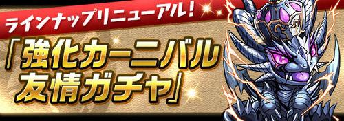 【パズドラ】9/16(金)から「強化カーニバル」登場!友情ガチャラインナップ更新【公式】