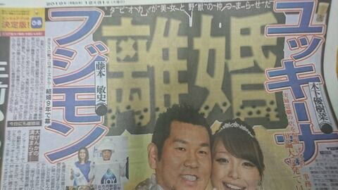 【速報】フジモンと木下優樹菜さん、離婚