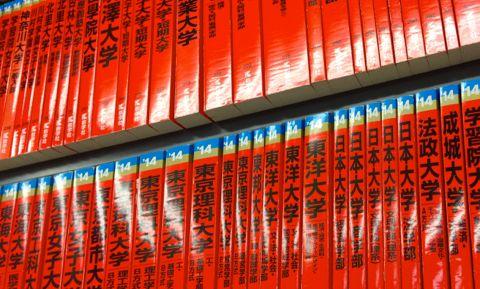 学校で赤本が配布される → 中に書いてあった先輩からのメッセージが泣ける・・・