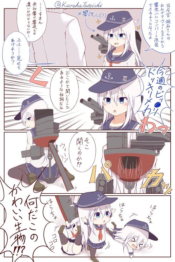 【艦これ】響改二(?)の実力を見せてあげよう! 他なごみネタ