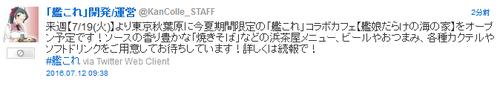 【艦これ】艦これコラボカフェ【艦娘だらけの海の家】は7/19(火)よりオープン予定!