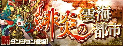 【パズドラ速報】緋炎の雲海都市(1〜5階)に出現する敵はコチラ!【管理人SS】