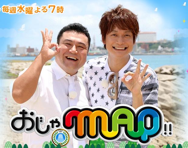 【悲報】 フジ『おじゃMAP!!』が3月終了へ 香取慎吾さんのレギュラー番組が消滅