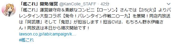 【艦これ】ローソンコラボの店内放送は「阿武隈」そして「鬼怒」が担当!放送は本日から開始!  運営ツイートまとめ