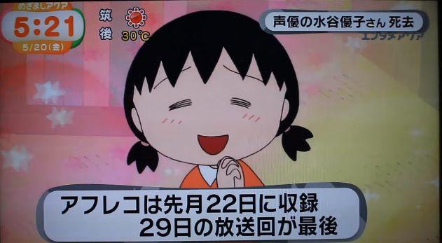 『ちびまる子ちゃん』 本日の放送回で水谷優子さん演じるお姉ちゃんは最後に。 「最後の言葉」を夫が明かす