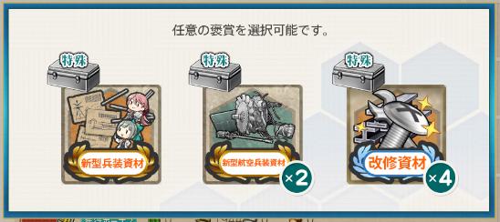 【艦これ】最近選択報酬とかで貰える新型兵装資材って何に使うんだっけ?