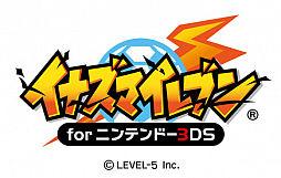 『イナズマイレブン for ニンテンドー3DS』完全無料配信決定!期間限定だから急げえええええ!!
