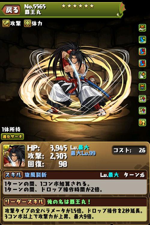 【パズドラ】新新三種の神器!進化前覇王丸が話題に!