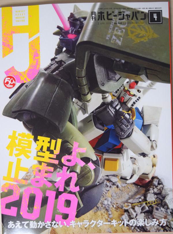 【艦これ】AMAKUNI「Iowa」堂々抜錨!「ホビージャパン4月号」「モデルグラフィックス4月号」レビュー