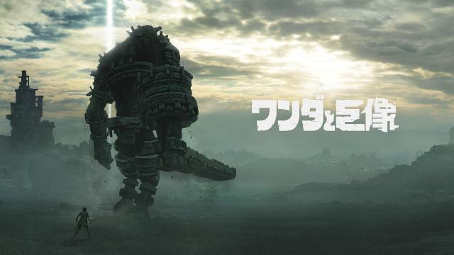 PS4版『ワンダと巨像』 2018年2月8日発売決定!めちゃくちゃきれいな新規映像も公開