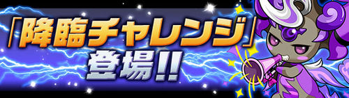【パズドラ】スルト、大天狗、グランリバースがアツい!降臨チャレンジ開幕!