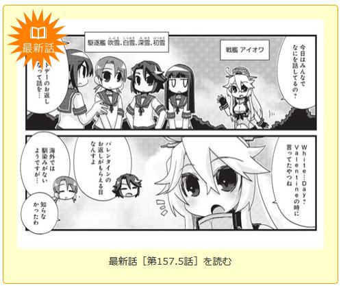 【艦これ】公式漫画157.5回更新!ホワイトデーのお返しに何を送る?