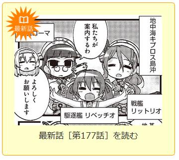 【艦これ】公式漫画177回更新!欧州バカンス大作戦発動中!